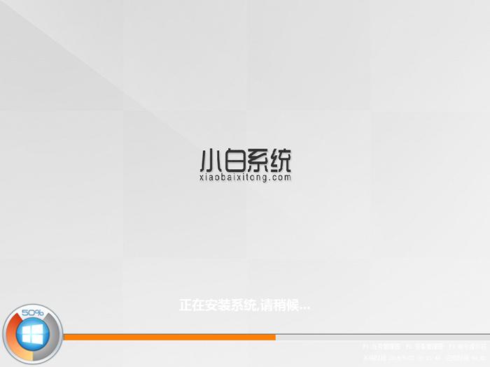 小白一键装机系统64位企业版 windows8系统工具下载