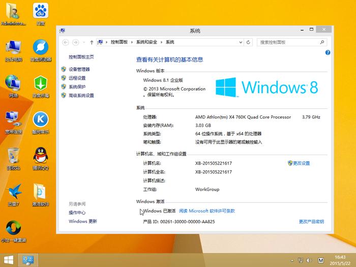 小白一键装机系统64位企业版 windows8系统工具下载1