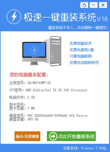 极速一键重装系统软件官方最新版1