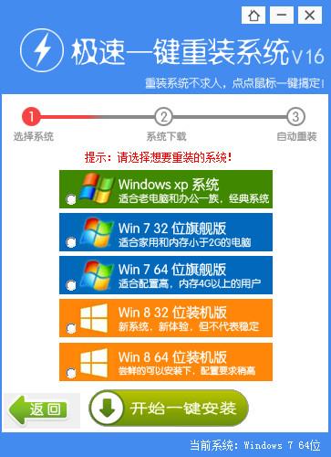 极速一键重装系统软件官方最新版2