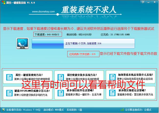 屌丝重装系统大师 屌丝一键重装系统工具官方版4