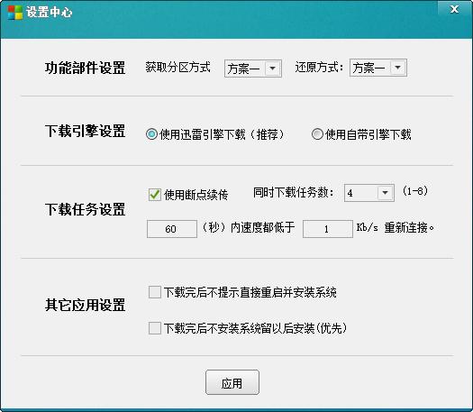 屌丝一键重装系统v3.9最新版