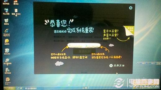 金山一键重装系统v3.1 金山重装高手装机版下载8