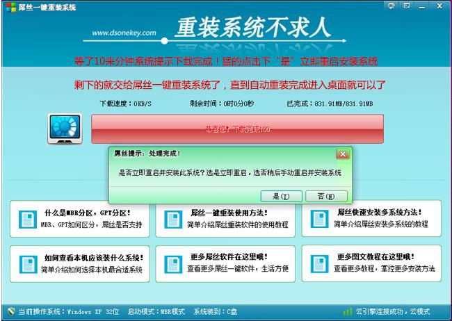屌丝重装系统大师 屌丝一键重装系统工具官方版5