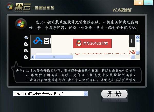 黑云一键重装系统2.6.9官方版