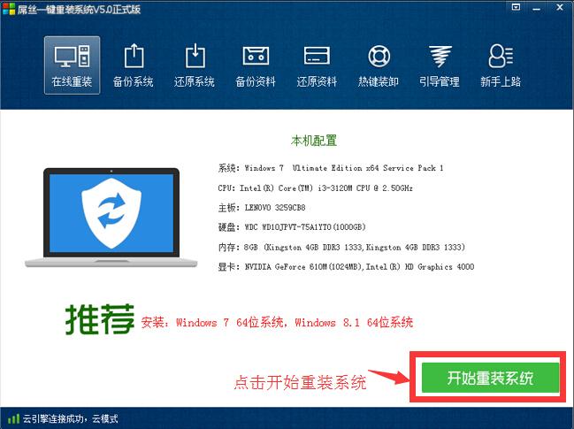 屌丝一键重装系统工具v5.2官方版