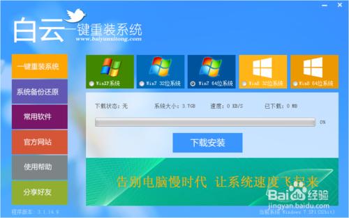白云一键重装系统工具v4.9.8最新版