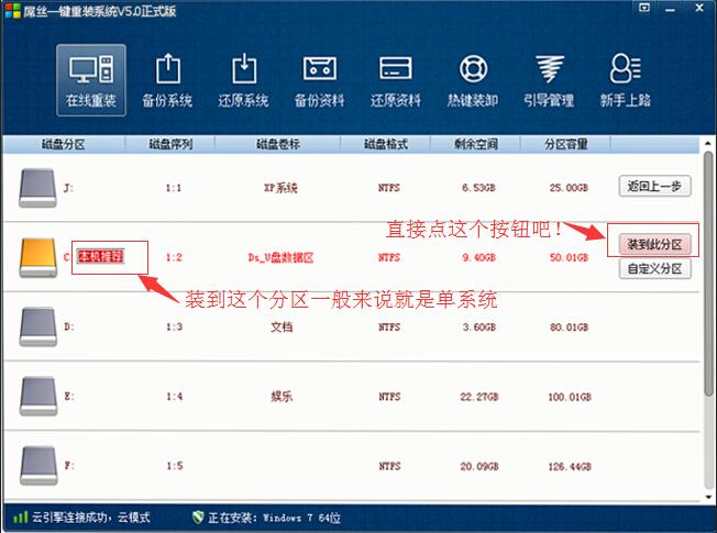 屌丝一键重装系统工具v5.2官方版2