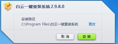 白云一键重装系统工具v4.9.8最新版1
