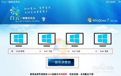 白云一键重装系统工具v4.9.8最新版2