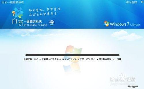 白云一键重装系统工具v4.9.8最新版3