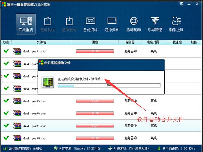 屌丝一键重装系统工具v5.2官方版6