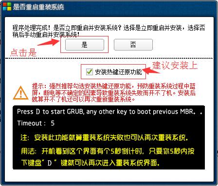 屌丝一键重装系统工具v5.2官方版7