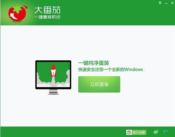 大番茄一键重装系统工具v1.5官方正式版下载