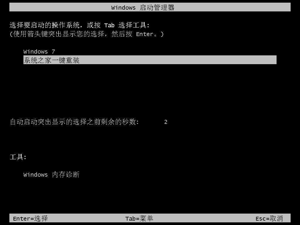 系统之家一键重装win8.1系统工具专业版5