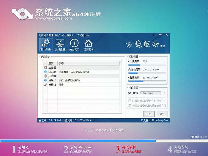 系统之家一键重装win8.1系统工具专业版7