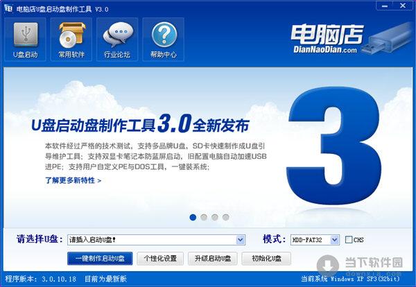 电脑店U盘启动盘制作工具V3.0官方版