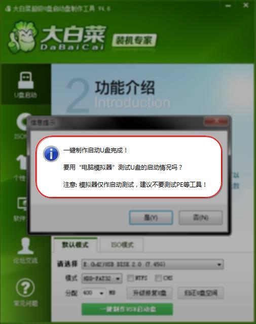 大白菜U盘启动盘制作工具V4.0.6(新年特别版)(2)