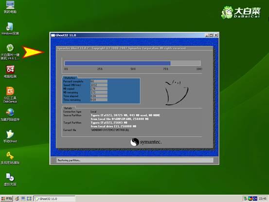 大白菜U盘启动盘制作工具V4.0.6(新年特别版)(6)