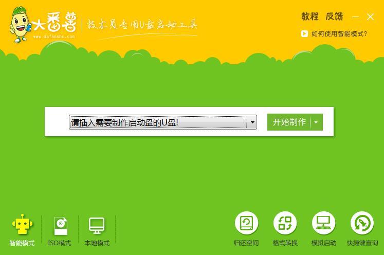 大番薯u盘启动盘制作工具v5.0专业版