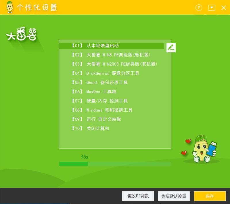 大番薯u盘启动盘制作工具v5.0专业版(4)