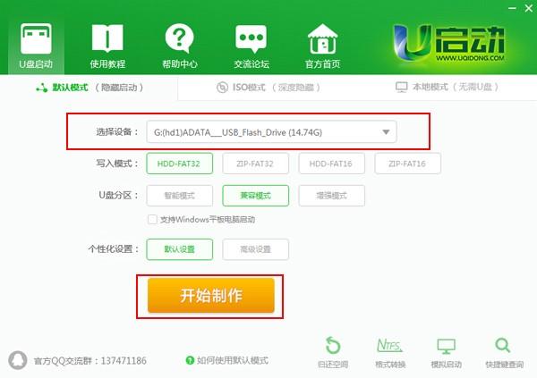 u启动u盘启动盘制作工具v6.2正式版