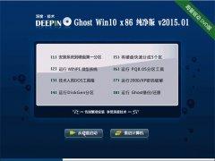 深度技术 Ghost Win10 32位 纯净版 2015.01