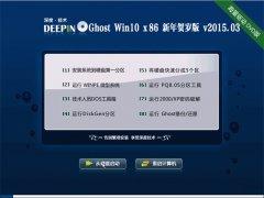 深度技术 Ghost win10 x86 新年贺岁版  2015.03