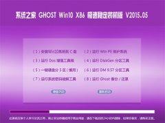 系统之家 Ghost win10 x86 极速稳定装机版 2015.05