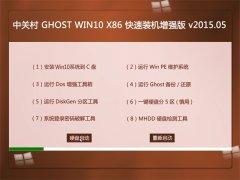 中关村  GHOST WIN10 X86 快速装机增强版 V2015.05