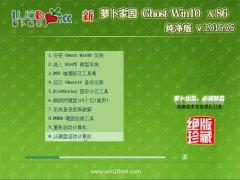 新萝卜家园 Ghost win10 (32位)稳定纯净版 2015年5月版