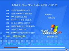 电脑公司 Ghost win10 (32位) 安全纯净版 2015.05