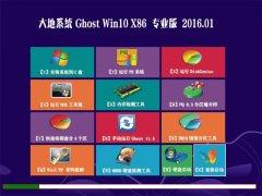 大地系统Ghost Win10 32位 猴年专业机 2016.01