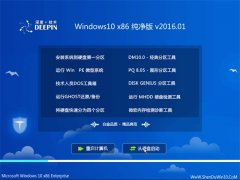 深度技术 Ghost Windows10 x86 纯净版 v2016.01
