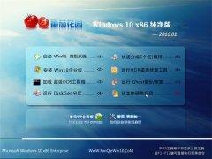 番茄花园 Ghost Windows10 x86 纯净版 v2016.01