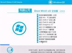 电脑公司Ghost Win10 x32 企业装机版 2016.01