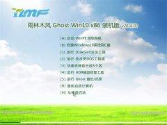 雨林木风 Ghost Win10 x86 装机版 v2016.02