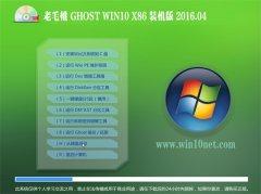老毛桃 Ghost Win10 32位 装机安全版 V2016.04