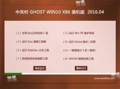中关村系统 Ghost Win10 32位 稳定装机版 V2016.04
