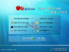 番茄花园 Ghost Win10 32位 经典装机版 V2016.04