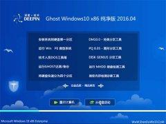 深度技术 Ghost Win10 X32 纯净版 2016.04