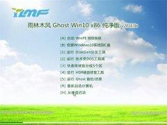 雨林木风 Ghost Win10 X32 纯净版 2016.04