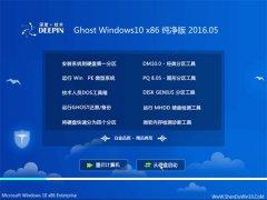 深度技术 Ghost Win10 32位 标准纯净版 V2016.05