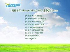 雨林木风 Ghost Win10 32位 专业纯净版 V2016.05