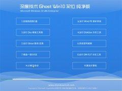 深度技术Ghost_Win10_32位_纯净版_2016年06月更新