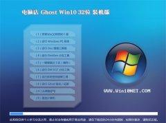 电脑店Ghost_Win10_32位_快速装机版_2016.07