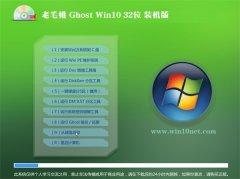 老毛桃Ghost_Win10_32位_企业装机版_2016.07