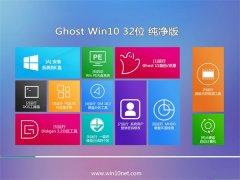 Ghost Win10 32位 (无需激活) 纯净版 2016.07