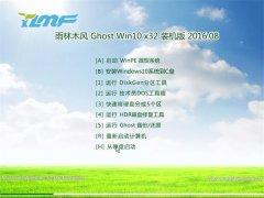 ����ľ��Ghost Win10 32λ װ��� 2016.08(�Զ�����)(32λ)