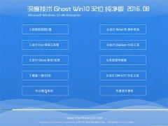 深度技术Ghost Win10(32位)纯净版2016年8月出品(免激活)